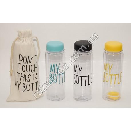 А905 Бутылка спорт My Bottle (0,5 л)
