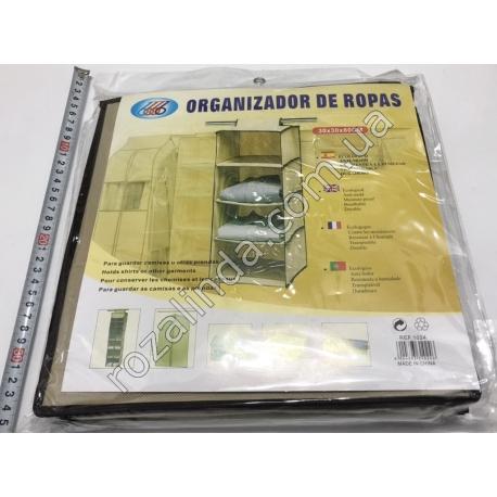 R754 Органайзер для одежды 4 секции (80 х 30 х 30 см)